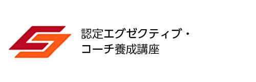 認定エグゼクティブ・コーチ養成講座 /コーチング