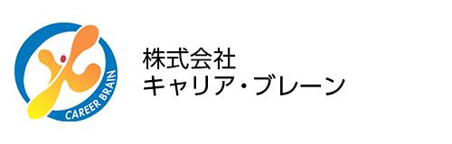 株式会社キャリア・ブレーン